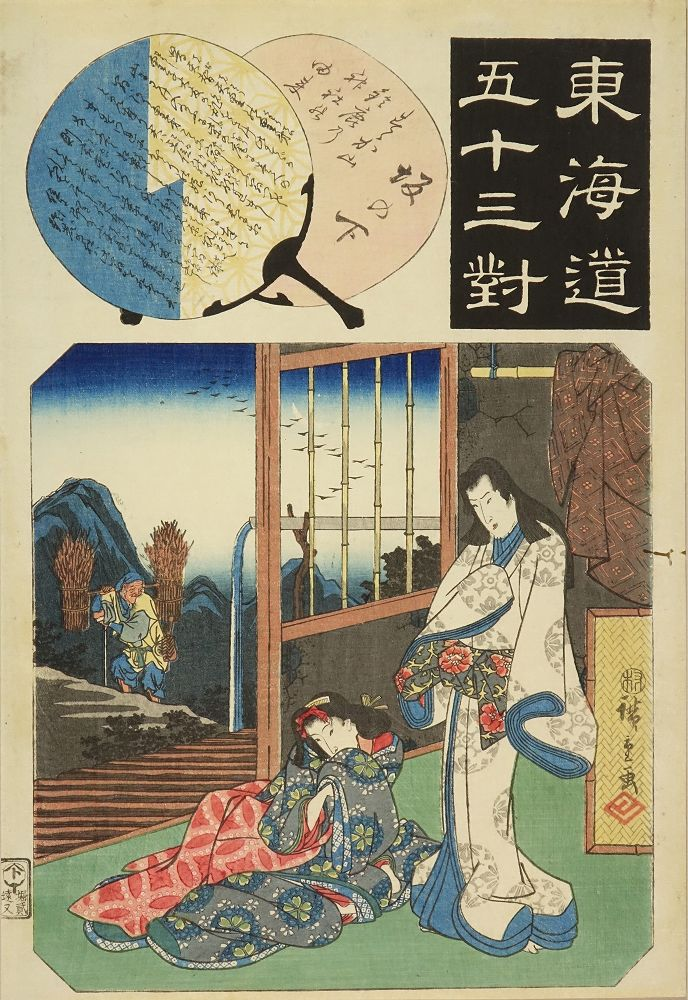HIROSHIGE Sakanoshita, from <i>Tokaido gojusan tsui</i> (the Fifty-three associated figures to the stations of the Tokaido)