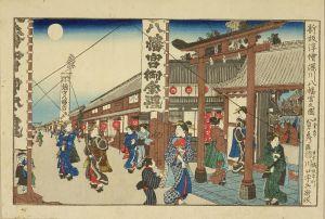 貞秀/新板浮絵 深川八幡宮之図のサムネール