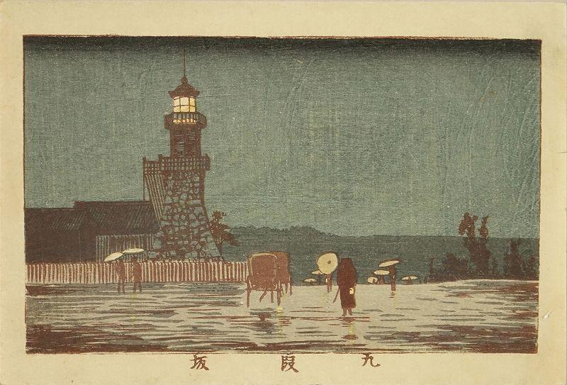 YASUJI Kudan Hill, from <i>Tokyo shinga meisho zukai</i> (True pictures of famous places of Tokyo)