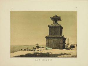 亀井竹二郎/懐古東海道五十三駅真景のサムネール