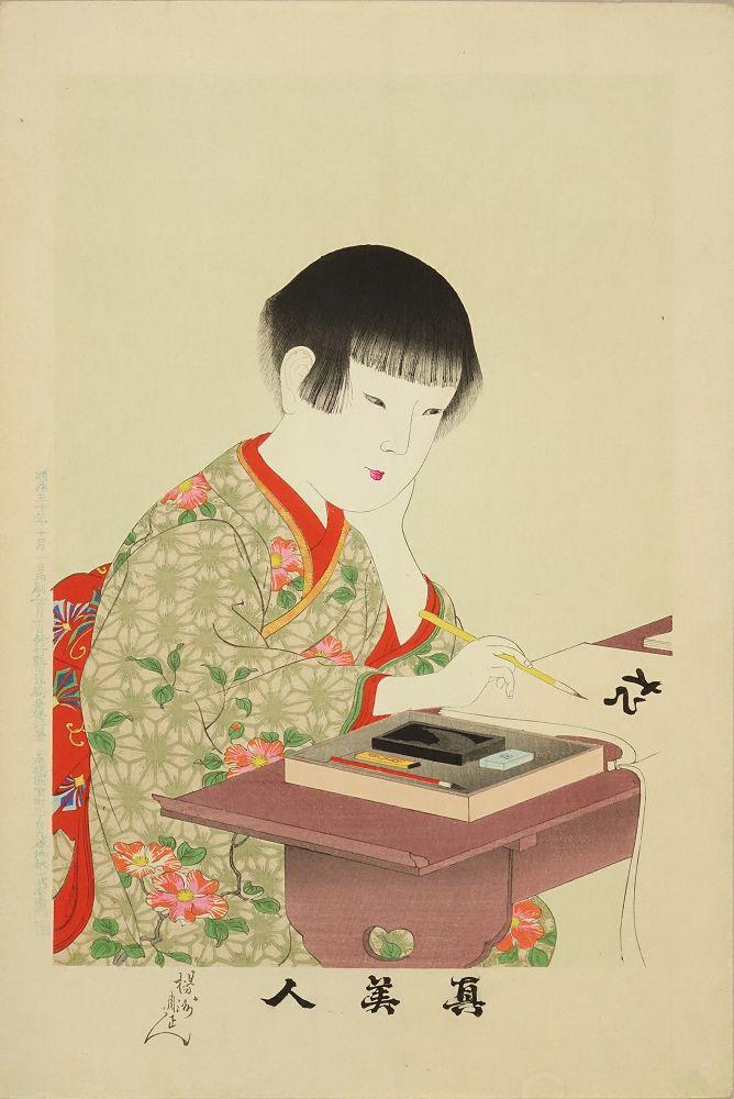 CHIKANOBU <i>Shin bijin</i> (True-beauties), No. 20
