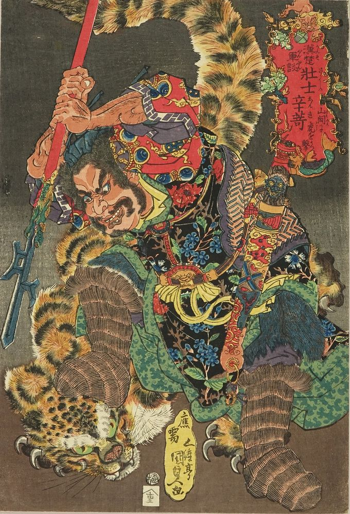 KUNISADA Brave warrior Hsin Chi slaying a tiger in a mountain, from <i>Kanso gundan</i> (Military tales of Han and Chu)