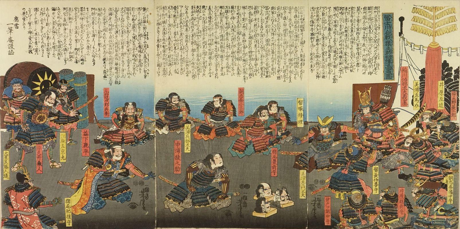 芳虎 富士川合戦猿之助初陣高名図