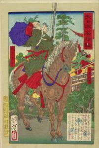 芳年/大日本名将鑑 厩戸皇子のサムネール
