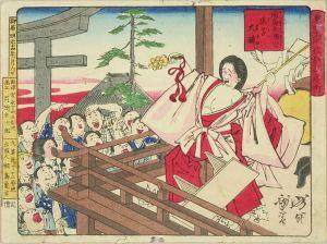 芳年/東京開化狂画名所 湯島天満宮 巫女の大酔のサムネール