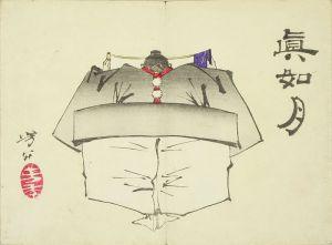 芳年/芳年略画 真如月のサムネール