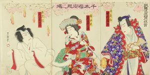 豊斎/歌舞伎座四月狂言 「千本桜御殿之場」のサムネール