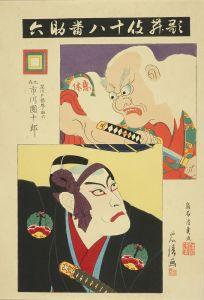 鳥居清貞/歌舞伎十八番 助六のサムネール