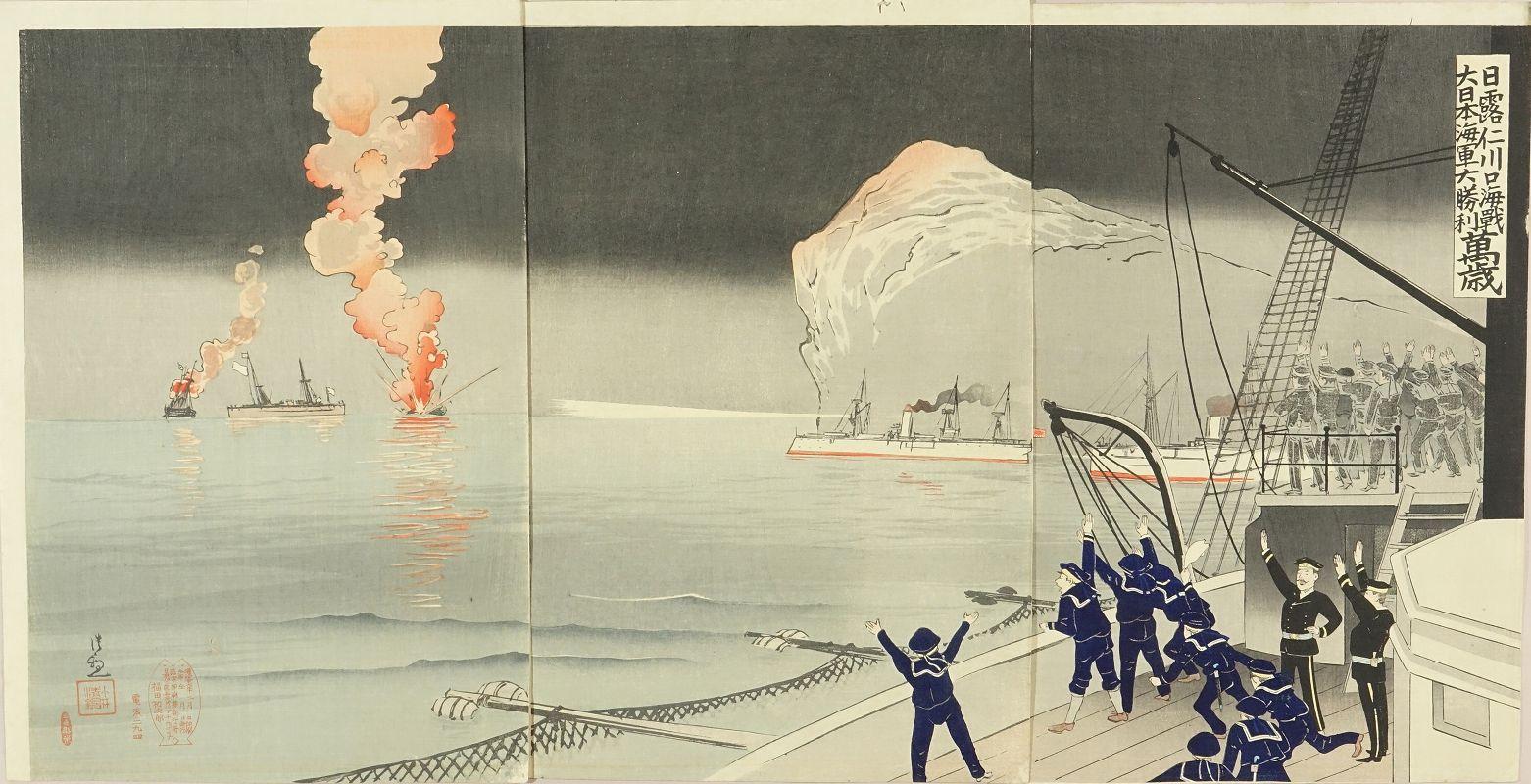 清親 日露仁川口海戦 大日本海軍大勝利