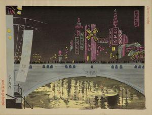 徳力富吉郎/新日本百景 道頓堀の夜景 元台紙付のサムネール