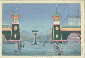 笠松紫浪/満州国皇亭陸下奉迎門のサムネール