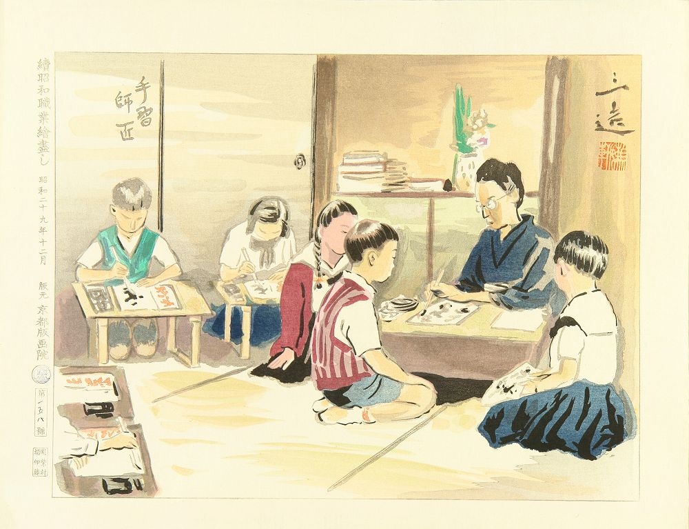 WADA SANZO <i>Zoku Showa shokunin zukushi / Japanese vocations in pictures</i>, sequel series, twenty-four sheets, complete, with Japanese end English descriptions, with case