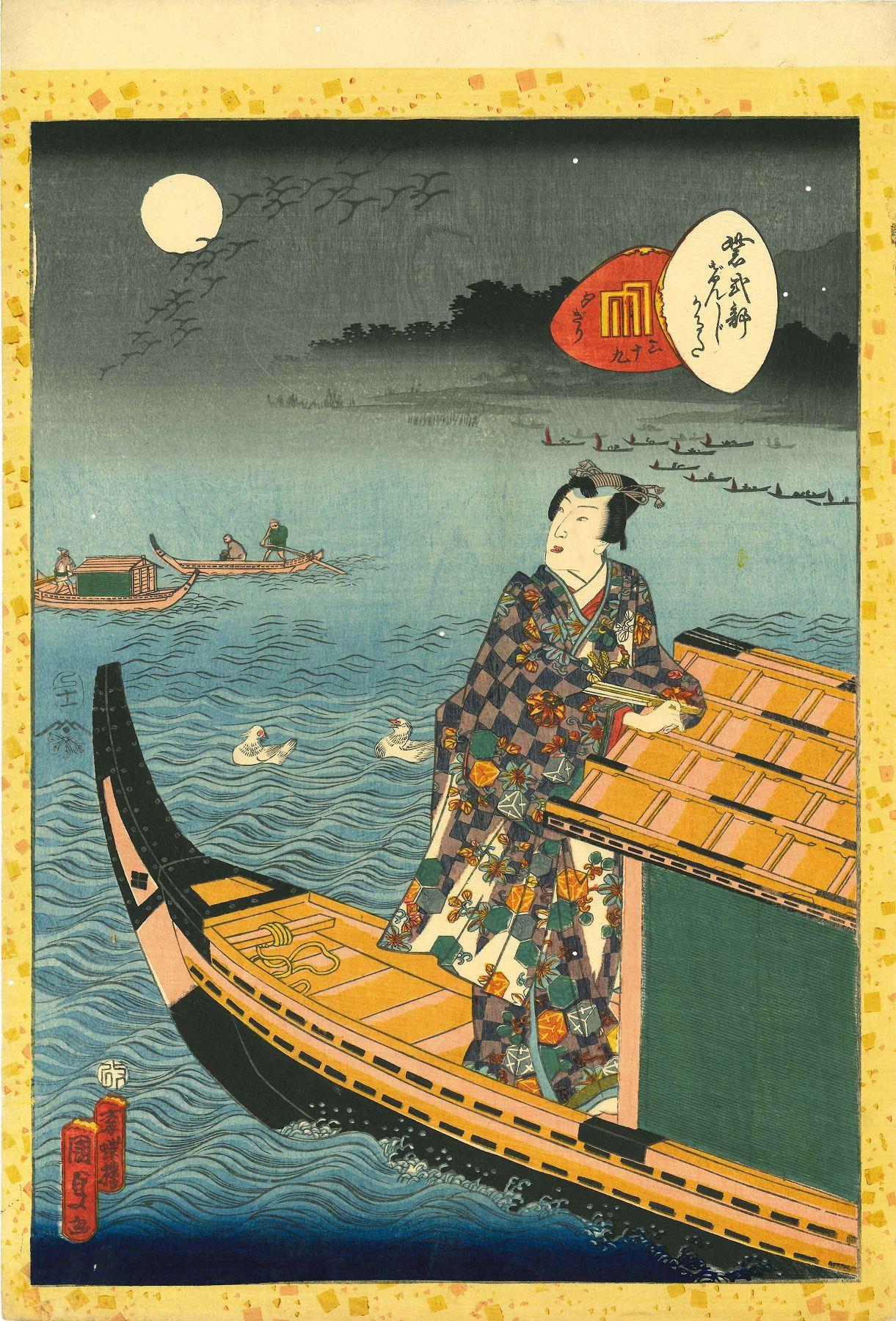 KUNISADA II <i>Yugiri</i>, Chapter 39, from <i>Murasaki Shikibu Genji karuta</i> (Card game of the tale of Genji by Lady Murasaki)