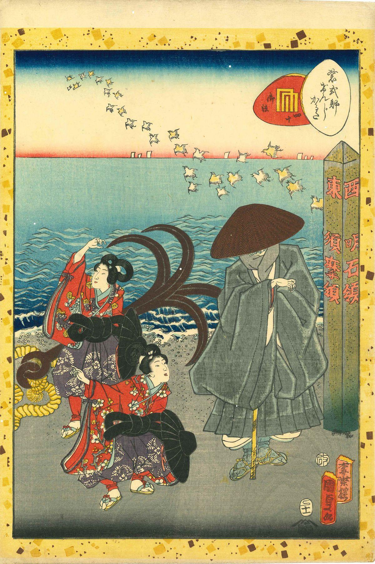 KUNISADA II <i>Minori</i>, Chapter 40, from <i>Murasaki Shikibu Genji karuta</i> (Card game of the tale of Genji by Lady Murasaki)