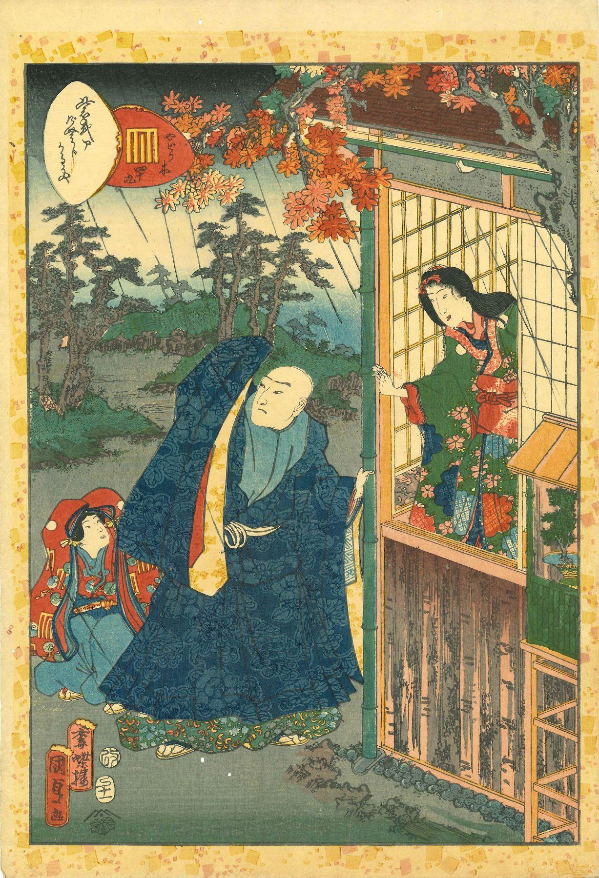 KUNISADA II <i>Yadorigi</i>, Chapter 49, from <i>Murasaki Shikibu Genji karuta</i> (Card game of the tale of Genji by Lady Murasaki)