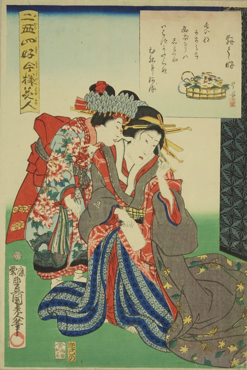 TOYOKUNI III <i>Sushizuki</i> (Sushi lover), from <i>Nijushiko imayo bijin</i> (Modern beauties and twenty-four lovers)