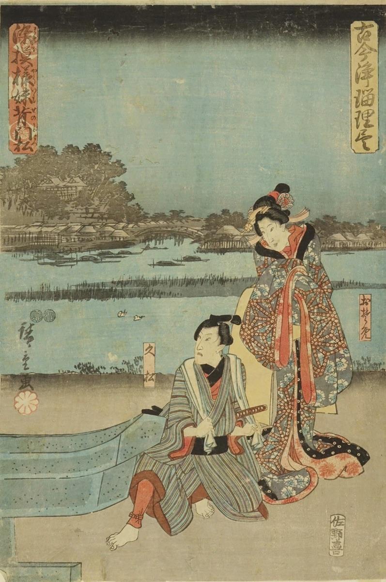 HIROSHIGE A scene of the play <i>Some moyo imose no kadomatsu</i>, from <i>Kokon joruri zukushi</i> (Collection of joruri play of present and past)