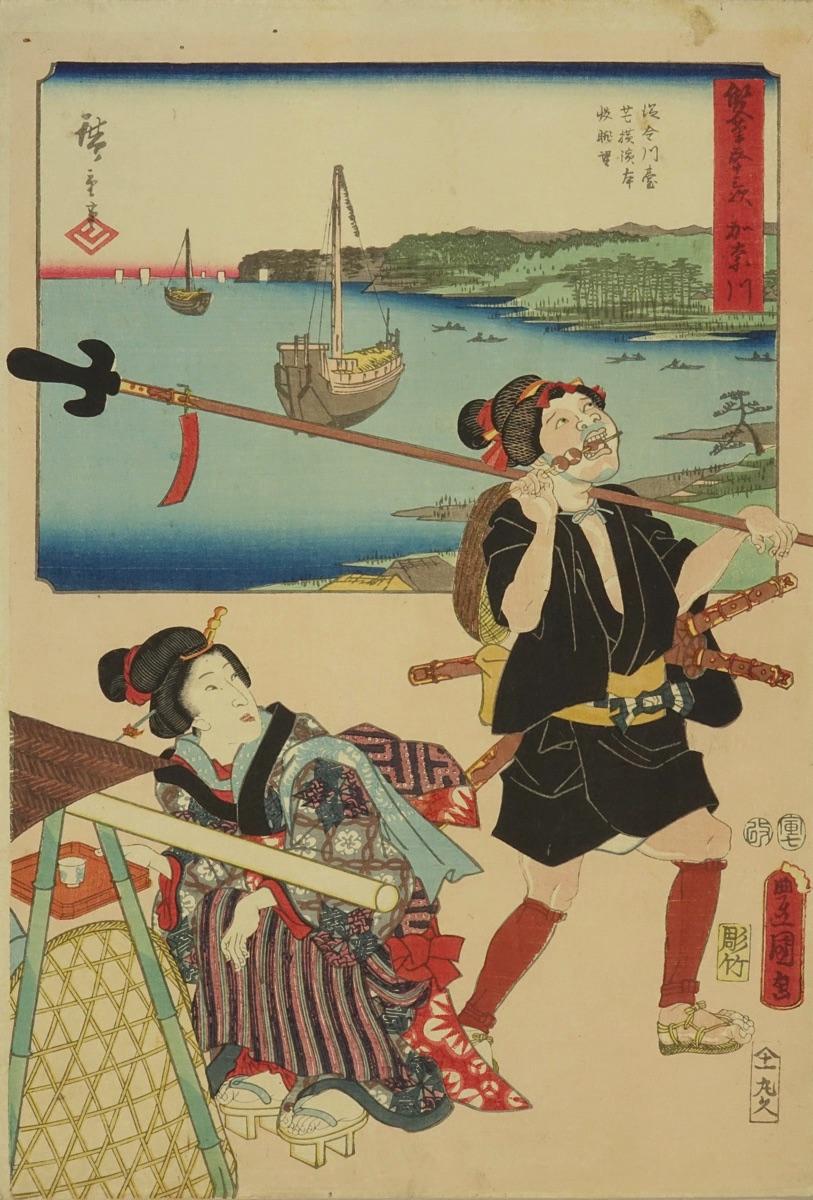 HIROSHIGE / TOYOKUNI III Kanagawa, from <i>Sohitsu gojusan tsugi</i> (Twin-brush fifty-three stations [of the Tokaido])