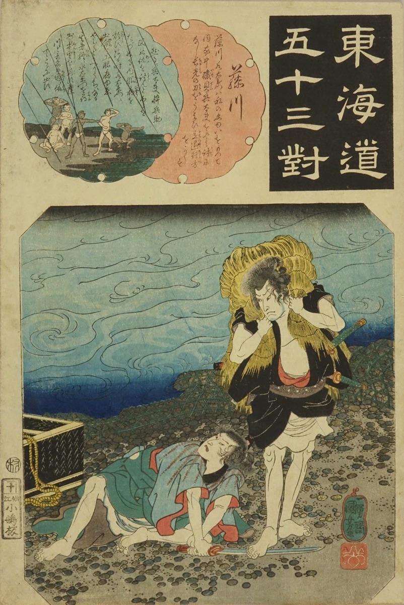 国芳 東海道五十三対 藤川