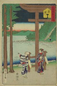 芳虎/東海道五拾三次之内 箱根のサムネール