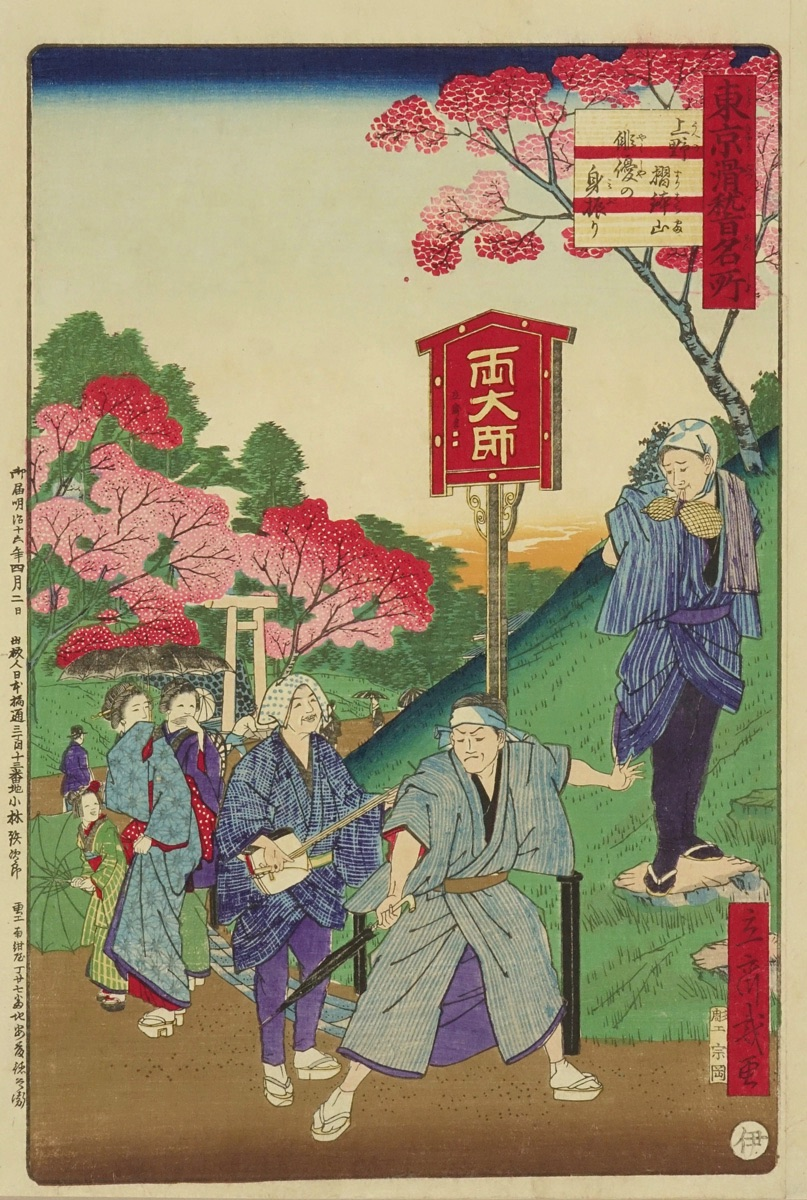 HIROSHIGE III Acting like actors at Suribachi Hill, Ueno, from <i>Tokyo kokkei meisho</i> (Comic famous places of Tokyo)