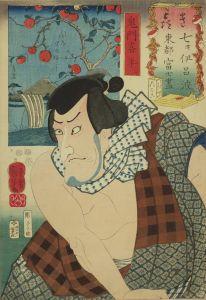 国芳/七つ伊呂波東都富士尽 き 鬼門喜平 関屋里のふじ のサムネール