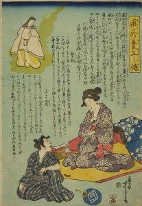 芳虎/麻疹養生之伝のサムネール