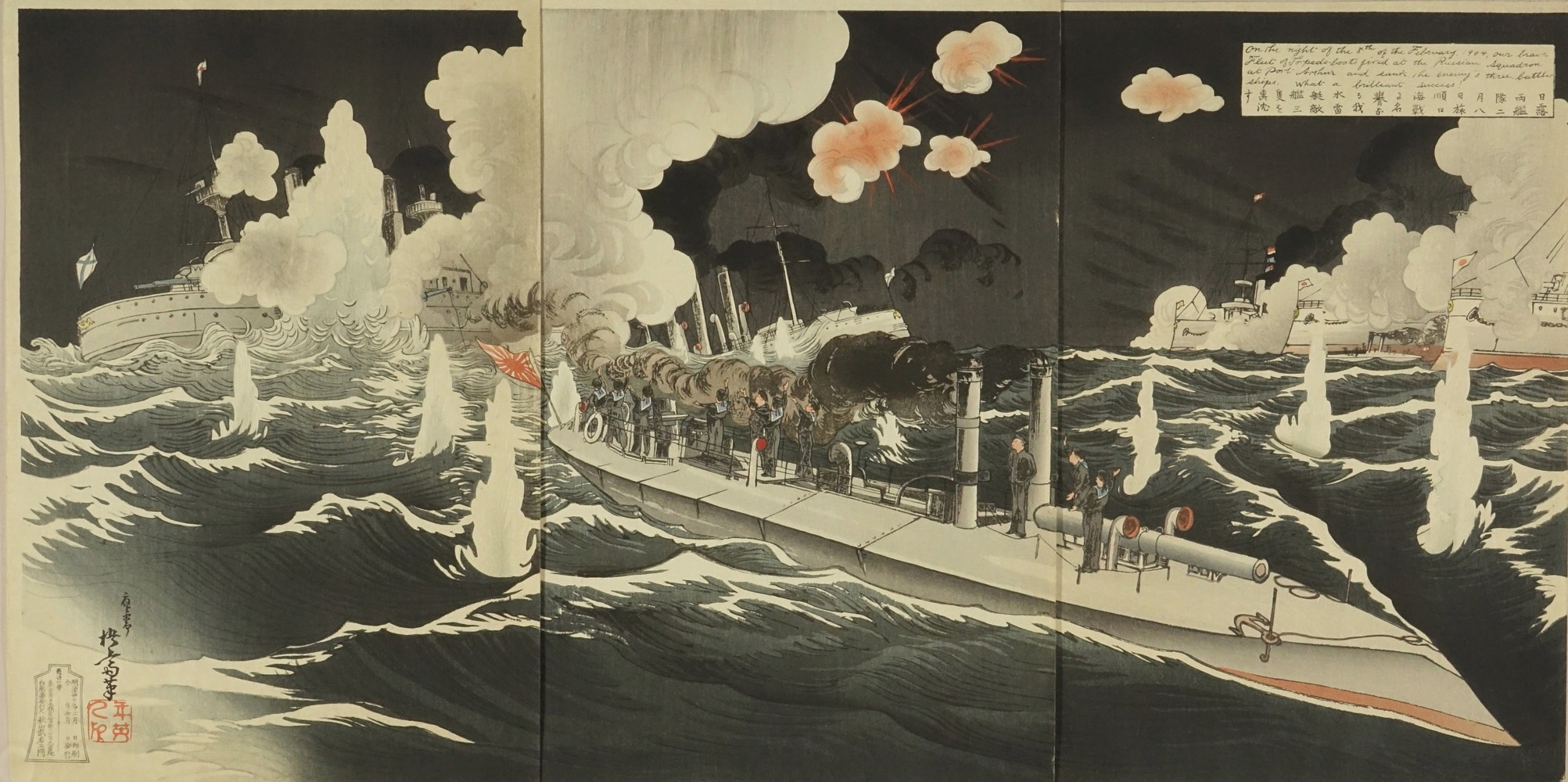 TOSHIHIDE A scene of Japan-Russo war, triptych