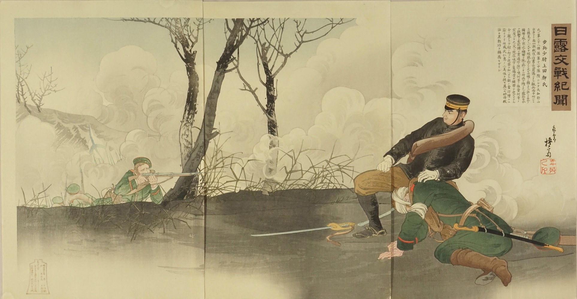 TOSHIHIDE A scene of Japan-Russo war, details printed in lacquer, triptych