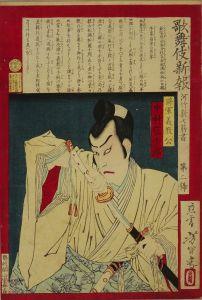 芳年/歌舞伎新報 第二号 新富座一番目 赤松満祐梅白旗のサムネール