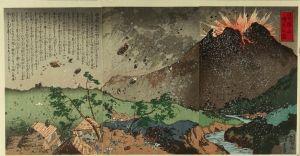 探景/磐梯山噴火の図のサムネール