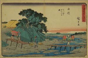 広重/行書東海道 由井 かち渡りゆひ川の図のサムネール