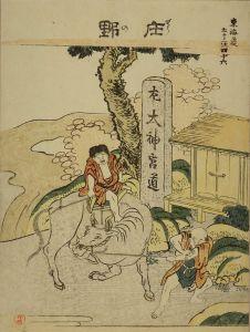 北斎/東海道五十三次 庄野 (絵本駅路鈴)のサムネール