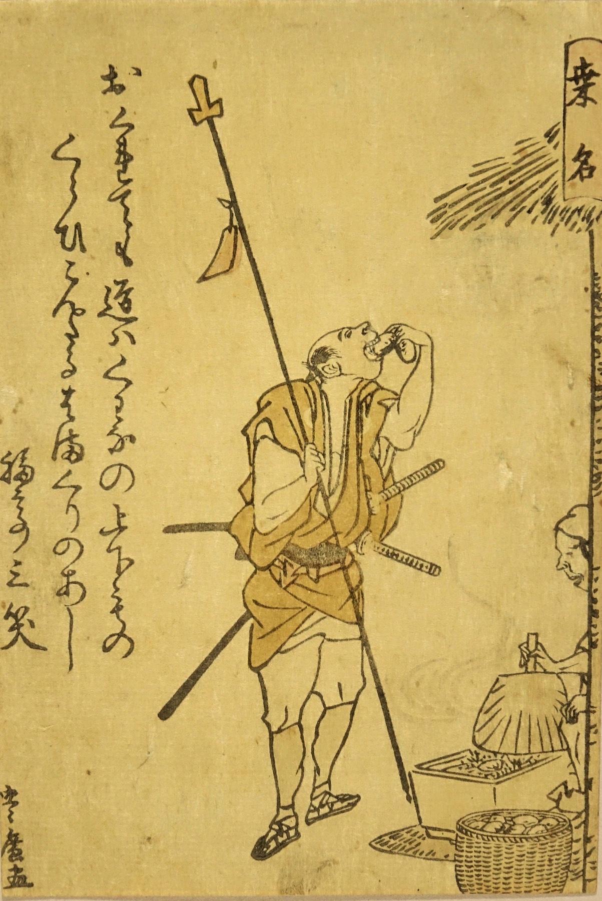 TOYOHIRO Kuwana, from an untitled Tokaido series