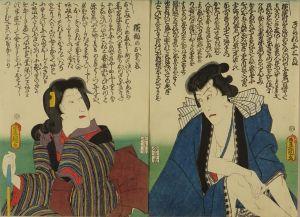 豊国三代/「八幡祭小望月賑」 きられ与三郎 横櫛のお登美のサムネール