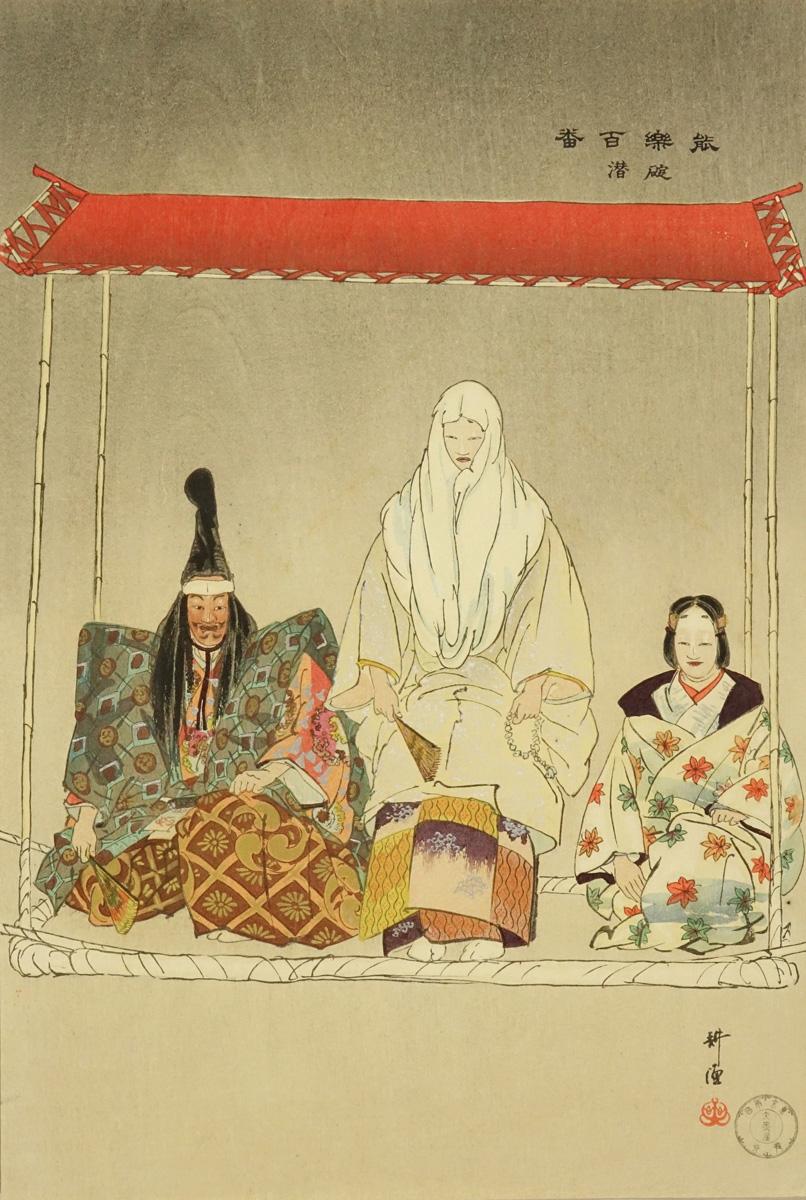 TSUKIOKA KOGYO <i>Ikarikazuki </i>, from <i>Nogaku hyakuban </i> (One hundred No performances)