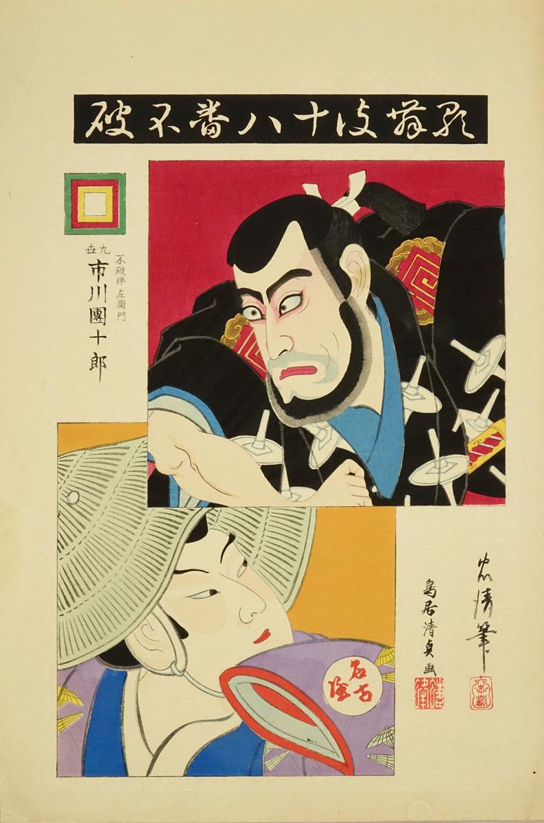 TORII TADAKIYO and KIYOSADA <i>Fuwa </i>, from <i>Kabuki juhachiban </i> (Eighteen master plays of Kabuki)