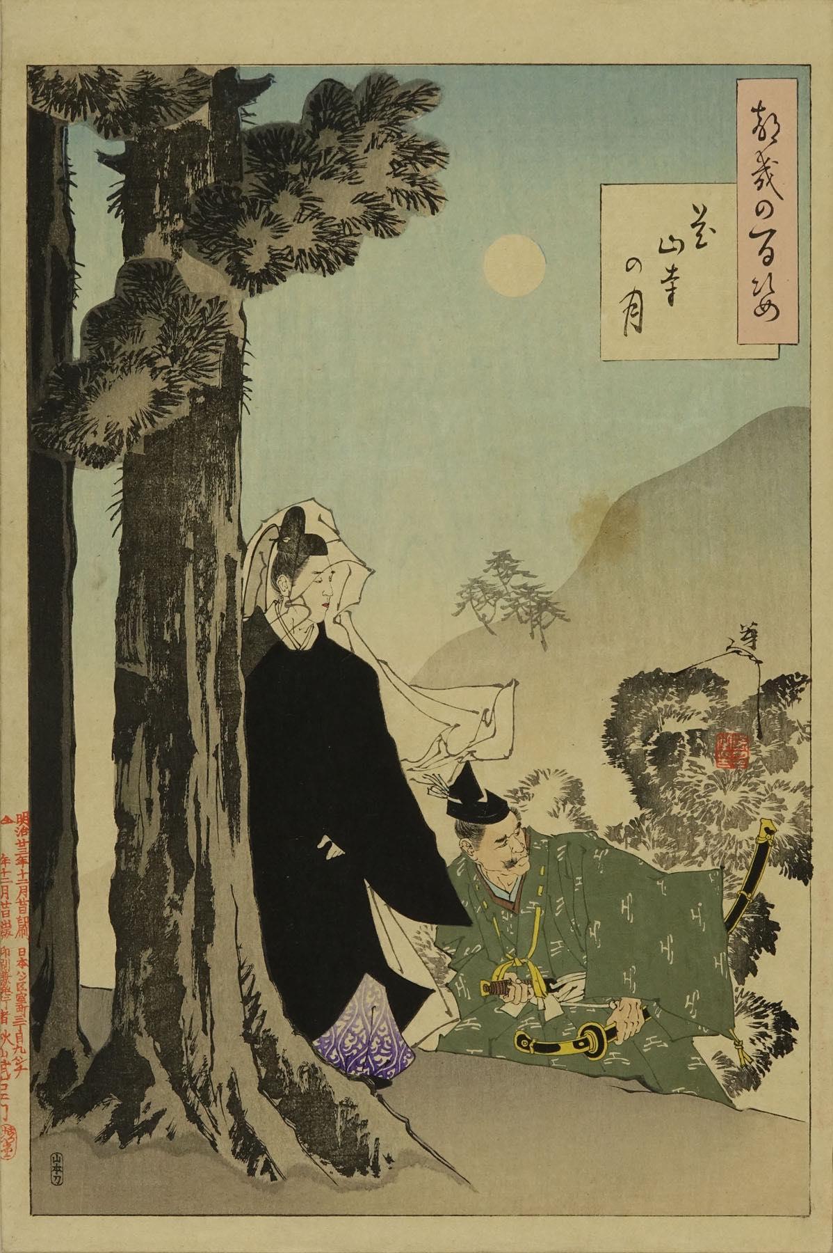 芳年 月百姿 花山寺の月