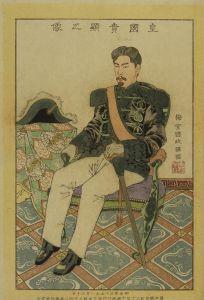 国政四代/皇国貴顕之像のサムネール