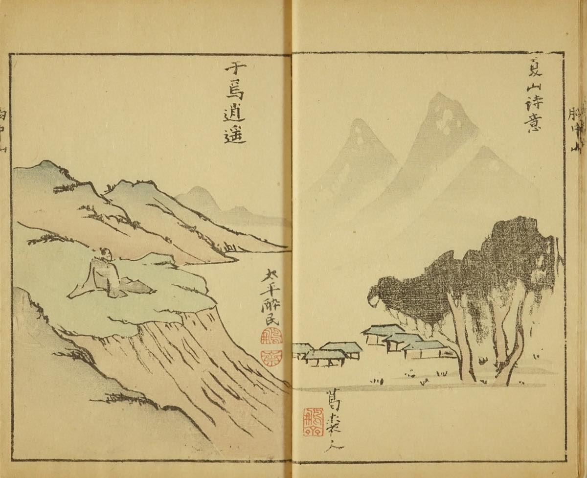 亀田鵬斎 胸中山 亀田鵬斎画 文化13年(1816)刊  少ヤケ 奥付傷