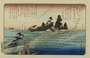 広重/江戸近郊八景 手刷復刻木版画 8枚揃 アダチ版 原寸 各台紙付 帙入のサムネール