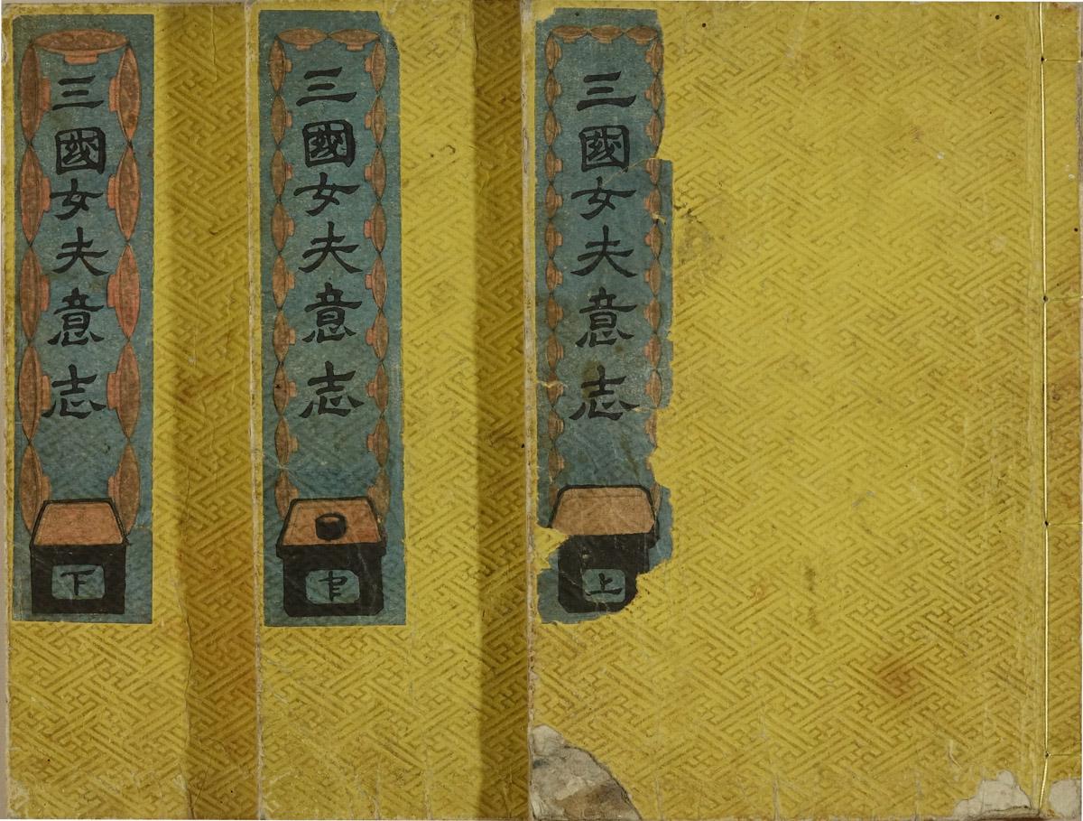 国貞 三国夫婦意志 歌川国貞画 3冊揃 文政11年 (1828) 元表紙 元題箋 極少汚 上巻題箋及表紙少破