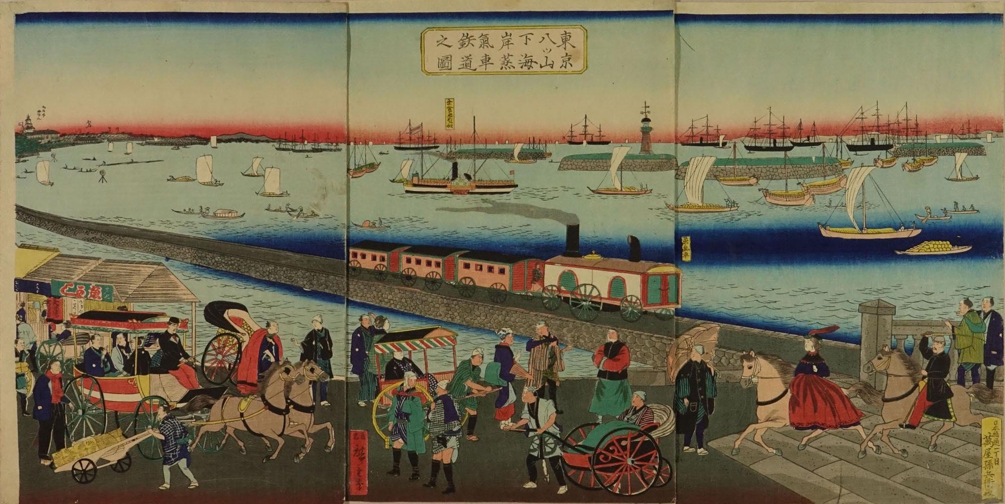 広重三代 東京ハツ山下海岸 蒸気車鉄道之図