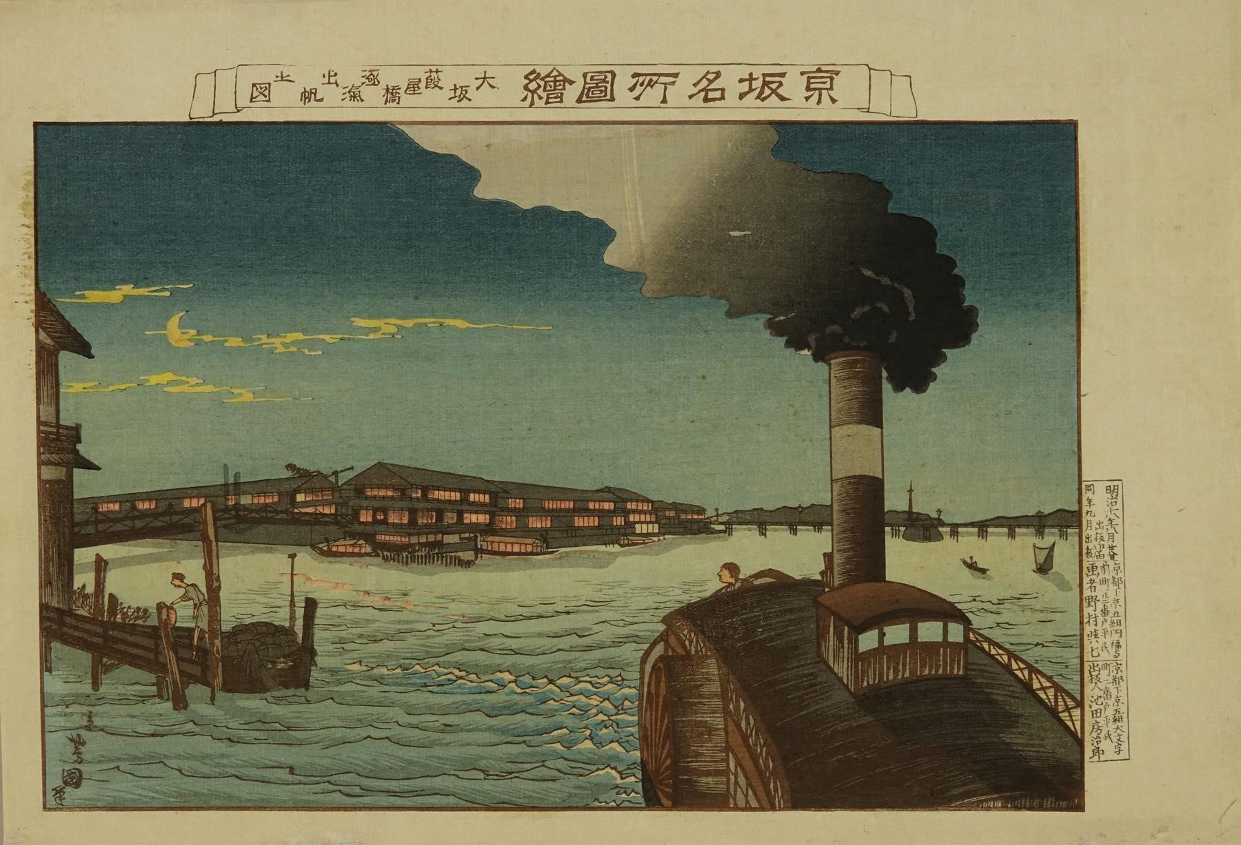 芳国 京坂名所図会 大阪葭屋橋蒸気出帆之図
