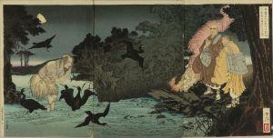 芳年/日蓮聖人石和河にて鵜飼の迷魂を 済度したまう図のサムネール